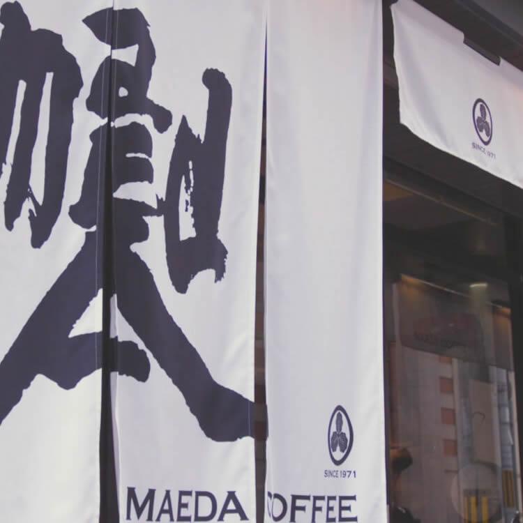 老舗喫茶前田流の珈琲その1