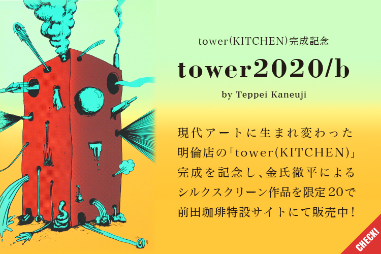tower2020/b販売中!