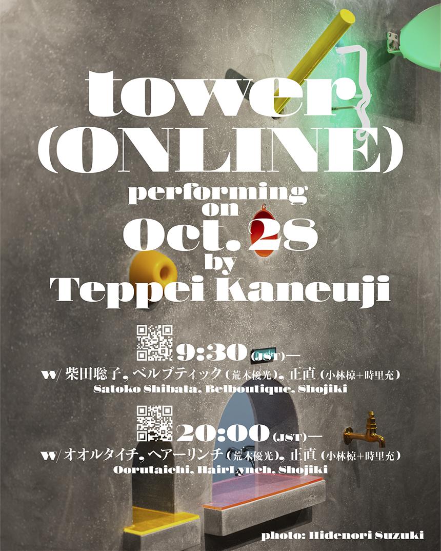 明倫店TOWER(ONLINE)